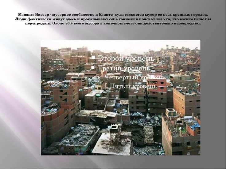Мэншит Нассер - мусорное сообщество в Египте, куда стекается мусор со всех кр...