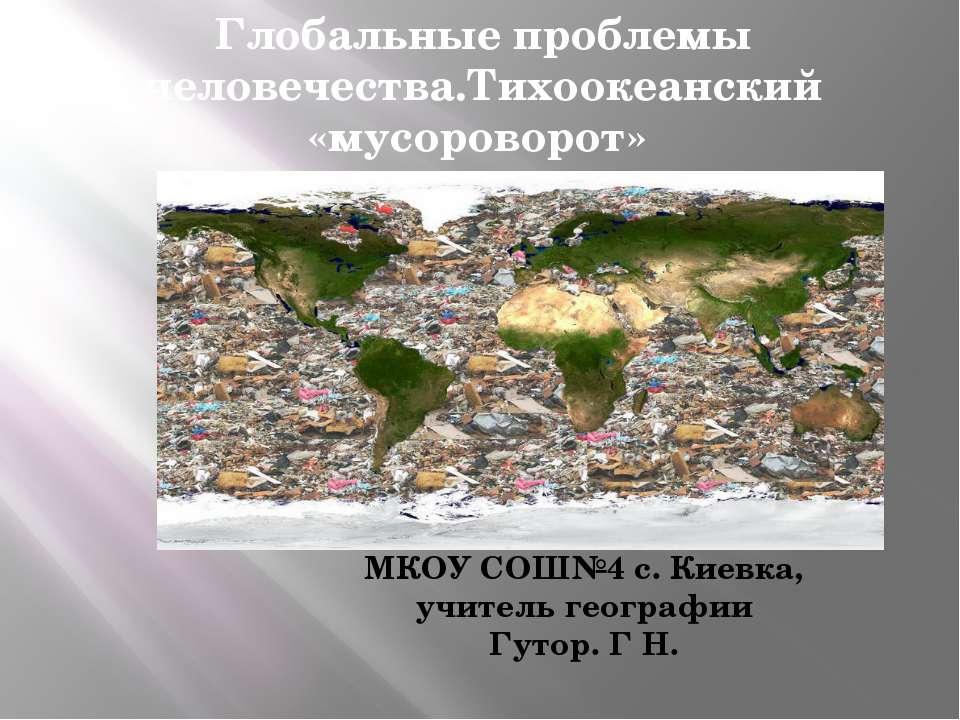 Глобальные проблемы человечества.Тихоокеанский «мусороворот» Учитель географи...
