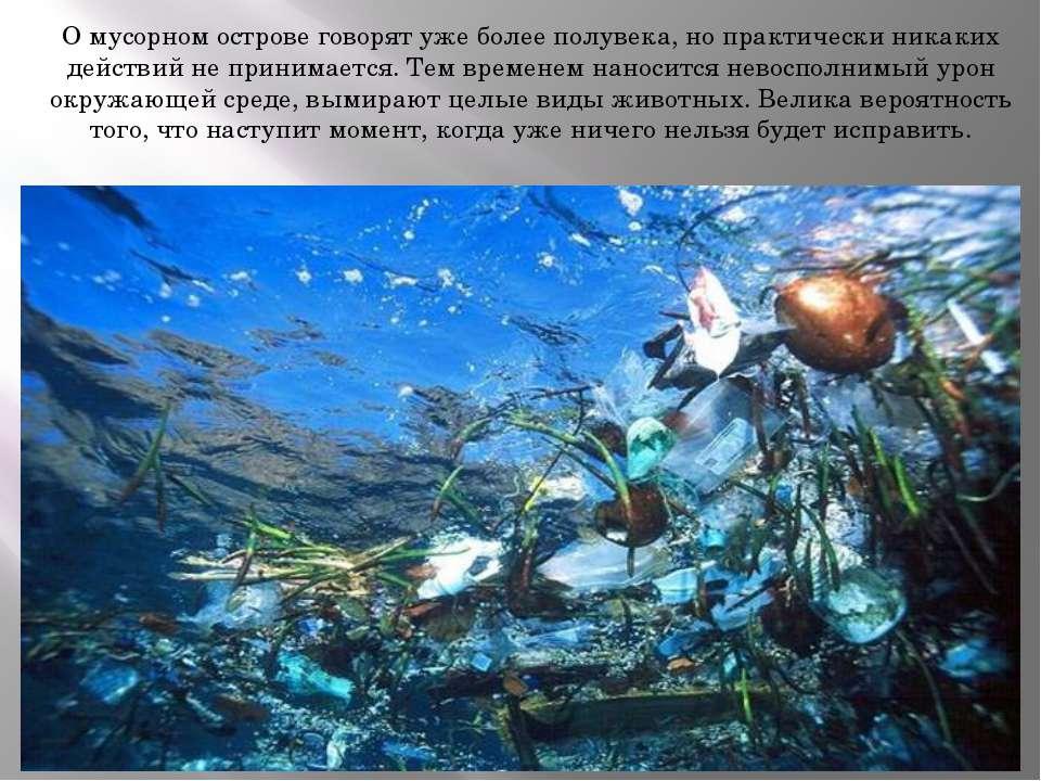 О мусорном острове говорят уже более полувека, но практически никаких действи...