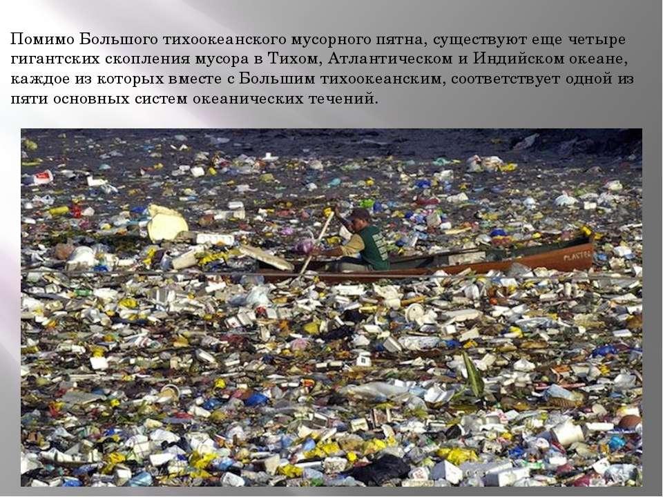 Помимо Большого тихоокеанского мусорного пятна, существуют еще четыре гигантс...