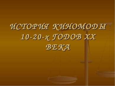 ИСТОРИЯ КИНОМОДЫ 10-20-х ГОДОВ XX ВЕКА