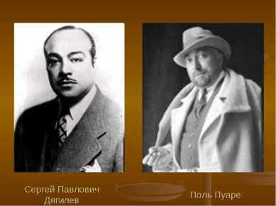 Поль Пуаре Сергей Павлович Дягилев