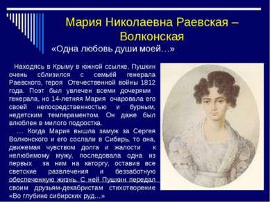 Мария Николаевна Раевская – Волконская «Одна любовь души моей…» Находясь в Кр...