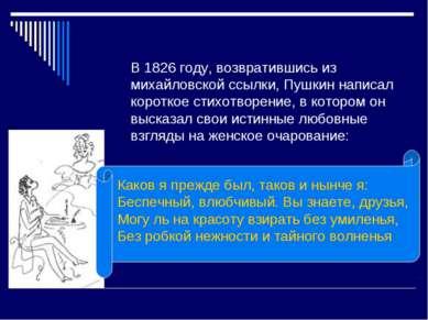 В 1826 году, возвратившись из михайловской ссылки, Пушкин написал короткое ст...
