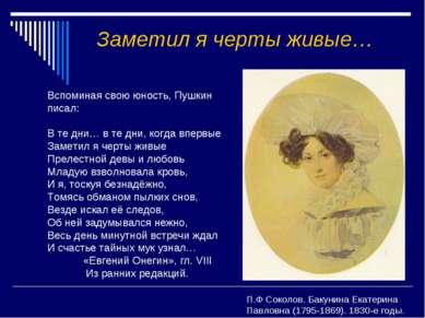 Заметил я черты живые… Вспоминая свою юность, Пушкин писал: В те дни… в те дн...