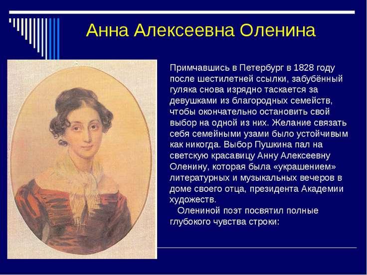 Анна Алексеевна Оленина Примчавшись в Петербург в 1828 году после шестилетней...