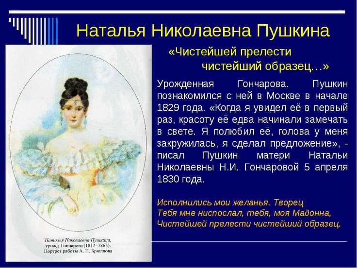Наталья Николаевна Пушкина Урожденная Гончарова. Пушкин познакомился с ней в ...