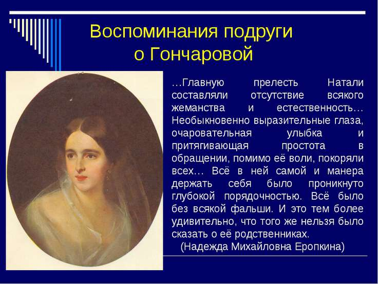 …Главную прелесть Натали составляли отсутствие всякого жеманства и естественн...