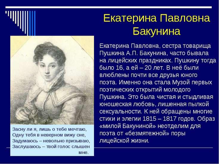 Екатерина Павловна Бакунина Засну ли я, лишь о тебе мечтаю, Одну тебя в невер...