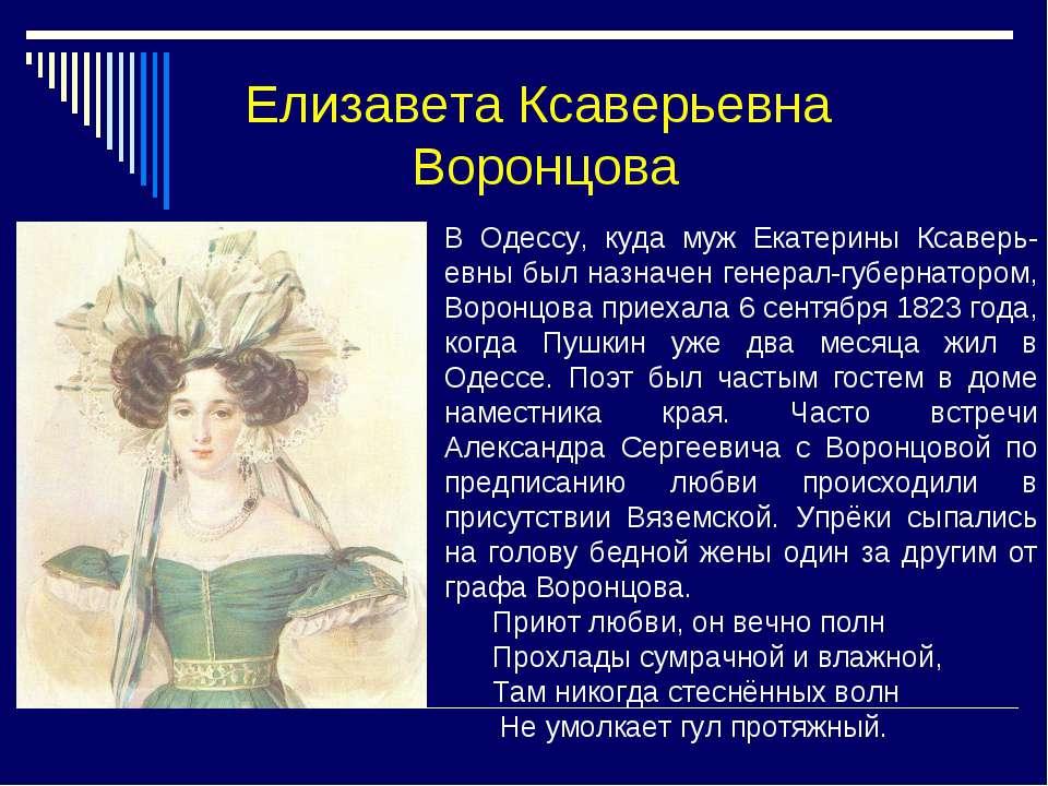 Елизавета Ксаверьевна Воронцова В Одессу, куда муж Екатерины Ксаверь- евны бы...