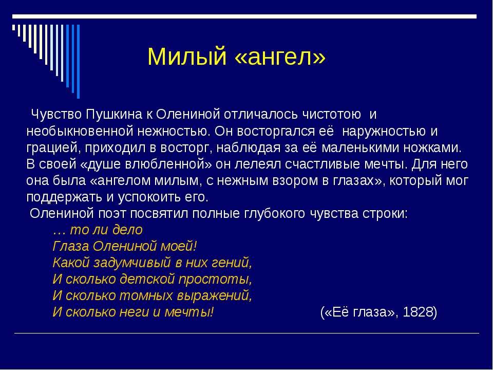 Чувство Пушкина к Олениной отличалось чистотою и необыкновенной нежностью. Он...
