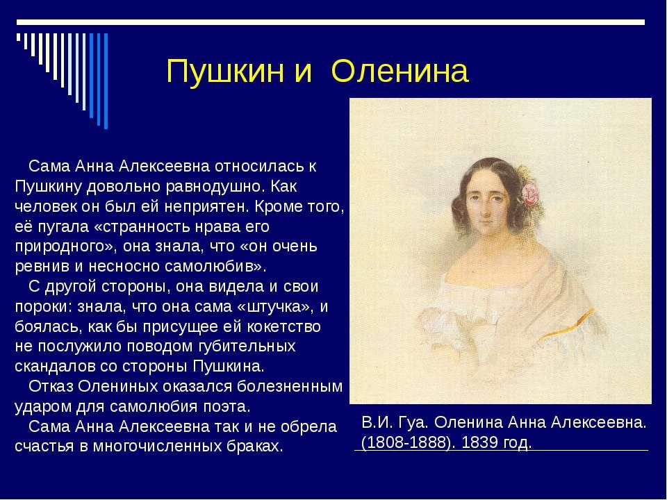 Сама Анна Алексеевна относилась к Пушкину довольно равнодушно. Как человек он...