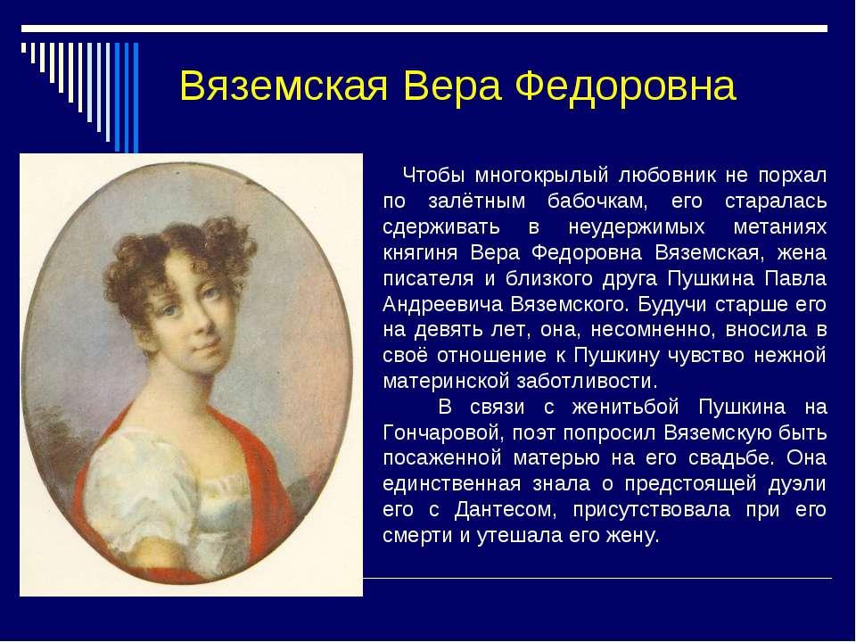 Вяземская Вера Федоровна Чтобы многокрылый любовник не порхал по залётным баб...