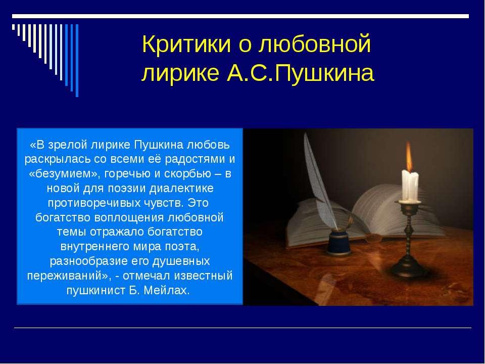 «В зрелой лирике Пушкина любовь раскрылась со всеми её радостями и «безумием»...