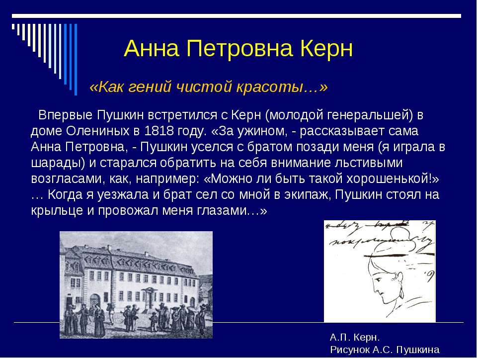 Анна Петровна Керн Впервые Пушкин встретился с Керн (молодой генеральшей) в д...