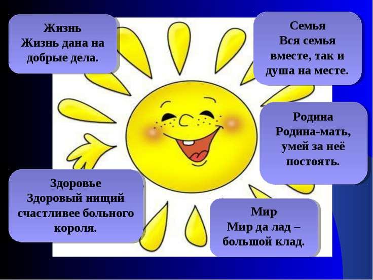 Жизнь Жизнь дана на добрые дела. Здоровье Здоровый нищий счастливее больного ...