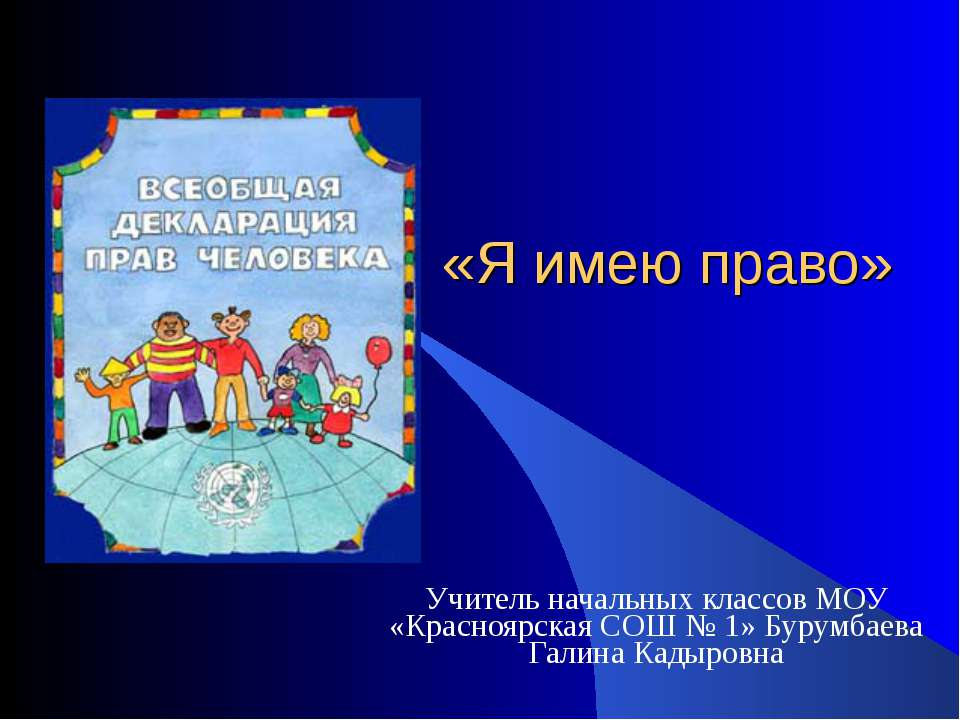«Я имею право» Учитель начальных классов МОУ «Красноярская СОШ № 1» Бурумбаев...