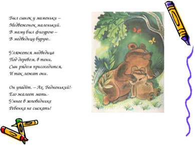 Был сынок у маменьки – Медвежонок маленький. В маму был фигурою – В медведицу...