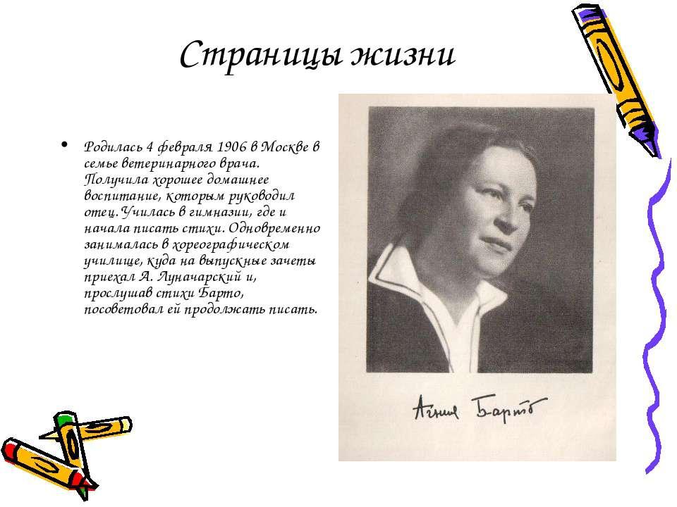 Страницы жизни Родилась 4 февраля 1906 в Москве в семье ветеринарного врача. ...