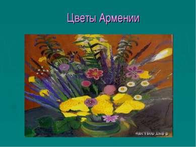 Цветы Армении