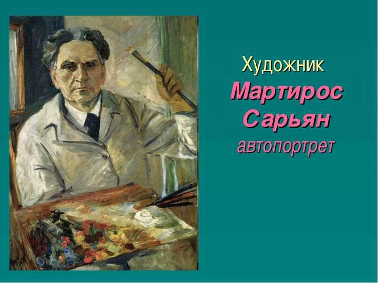Художник Мартирос Сарьян автопортрет