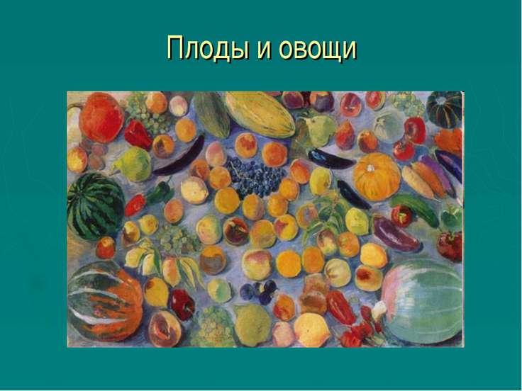 Плоды и овощи