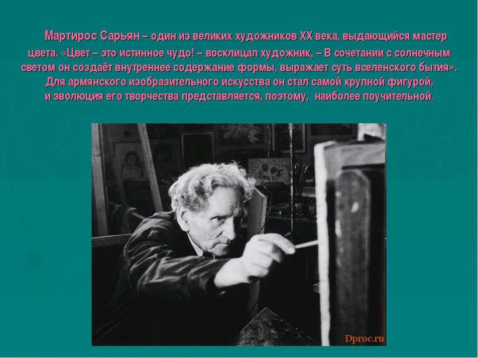 Мартирос Сарьян – один извеликих художников ХХвека, выдающийся мастер ц...