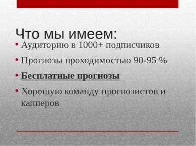 Что мы имеем: Аудиторию в 1000+ подписчиков Прогнозы проходимостью 90-95 % Бе...