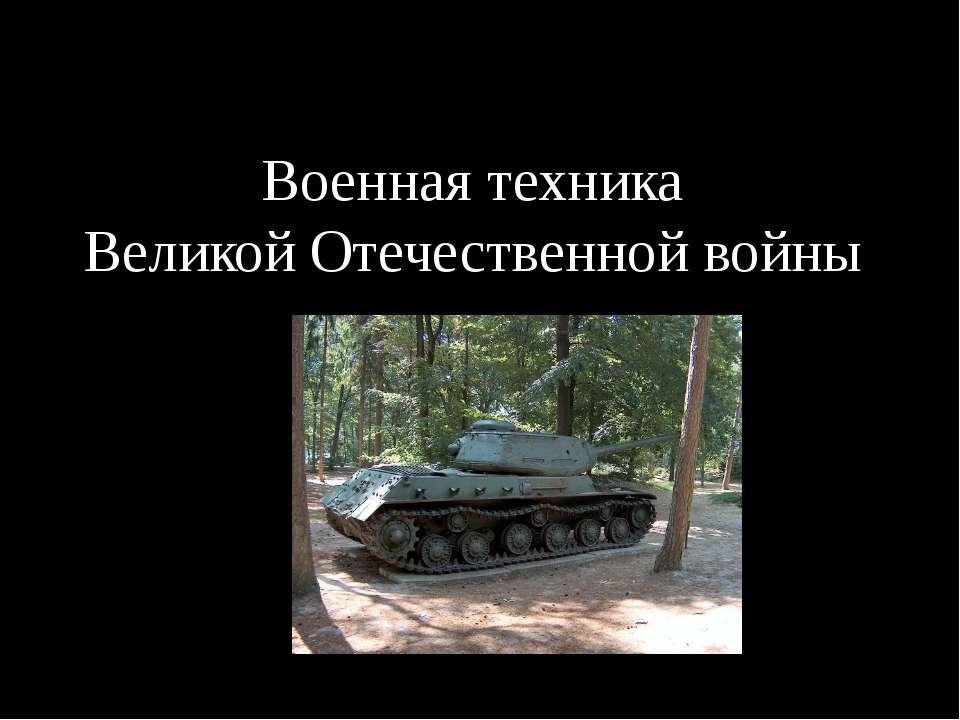 Военная техника Великой Отечественной войны Урок рисования