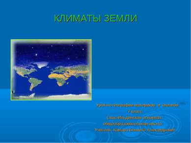 КЛИМАТЫ ЗЕМЛИ Урок по географии материков и океанов 7 класс Спас-Ильдинская о...