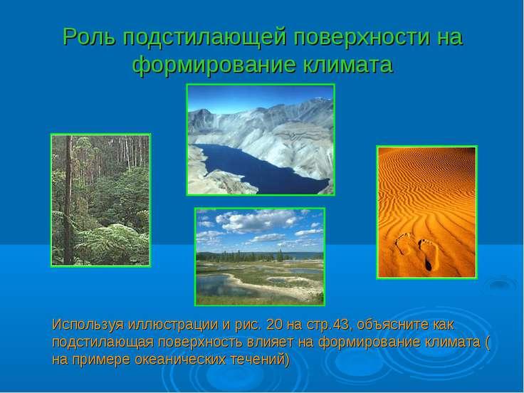 Роль подстилающей поверхности на формирование климата Используя иллюстрации и...