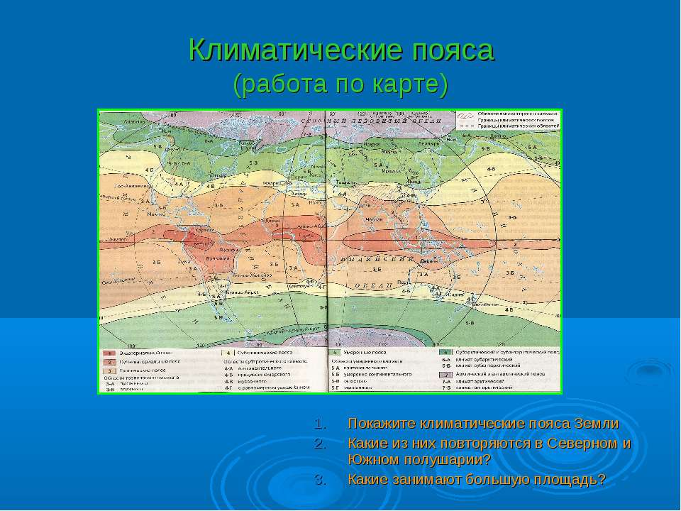 Климатические пояса (работа по карте) Покажите климатические пояса Земли Каки...
