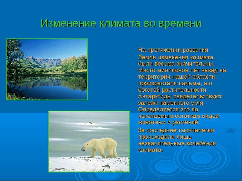 Изменение климата во времени На протяжении развития Земли изменения климата б...