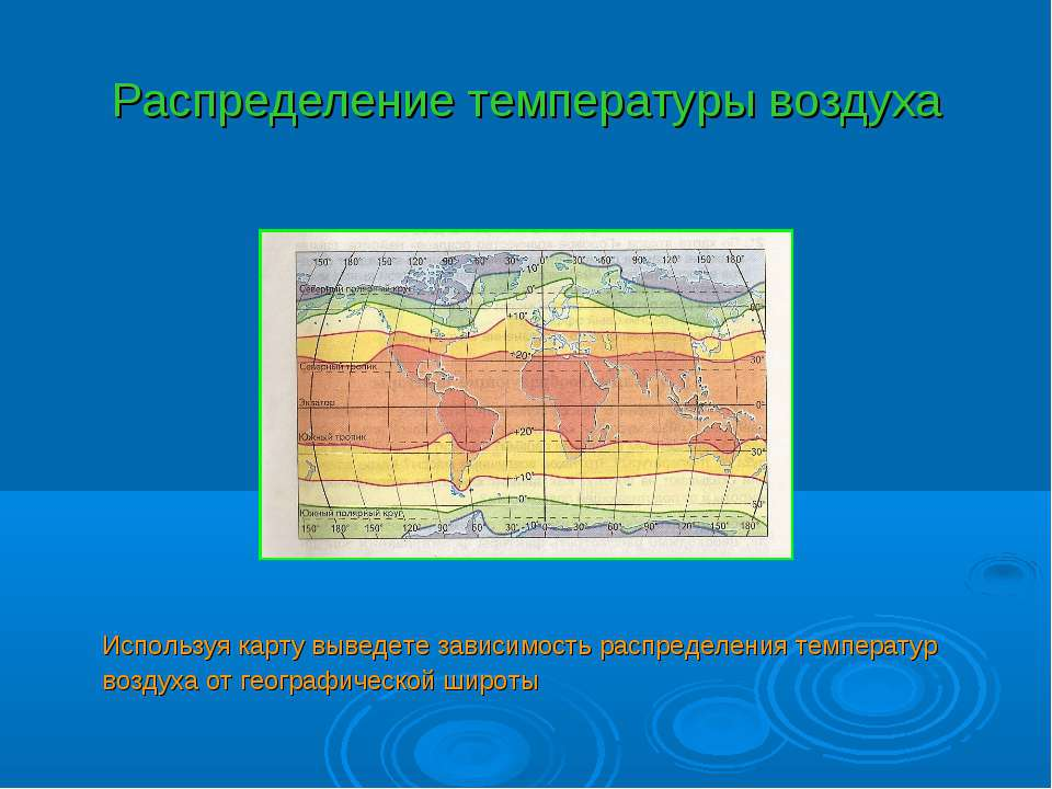 Распределение температуры воздуха Используя карту выведете зависимость распре...