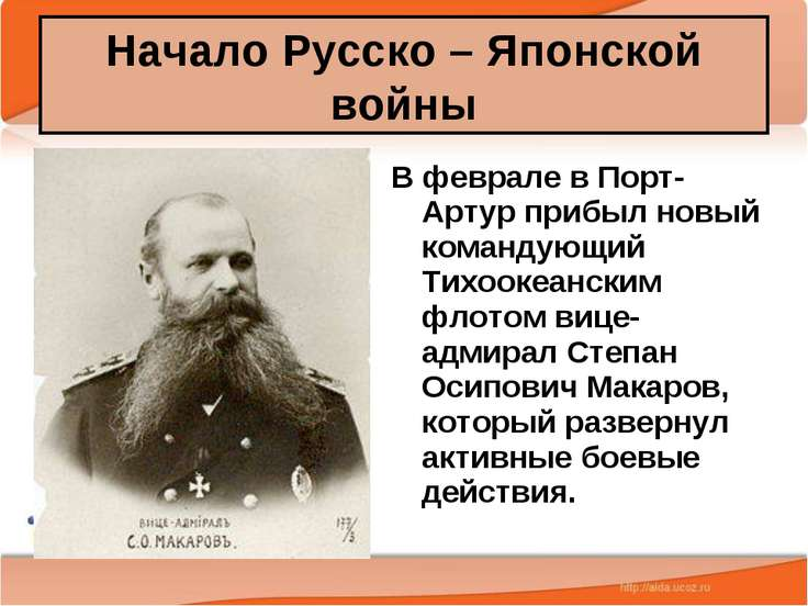 Начало Русско – Японской войны В феврале в Порт-Артур прибыл новый командующи...