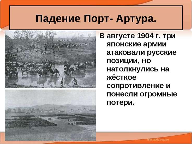 Падение Порт- Артура. В августе 1904 г. три японские армии атаковали русские ...