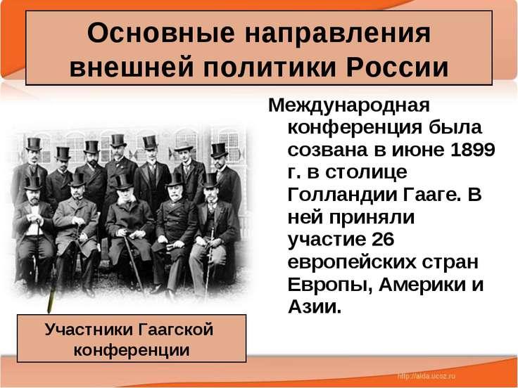 Основные направления внешней политики России Международная конференция была с...