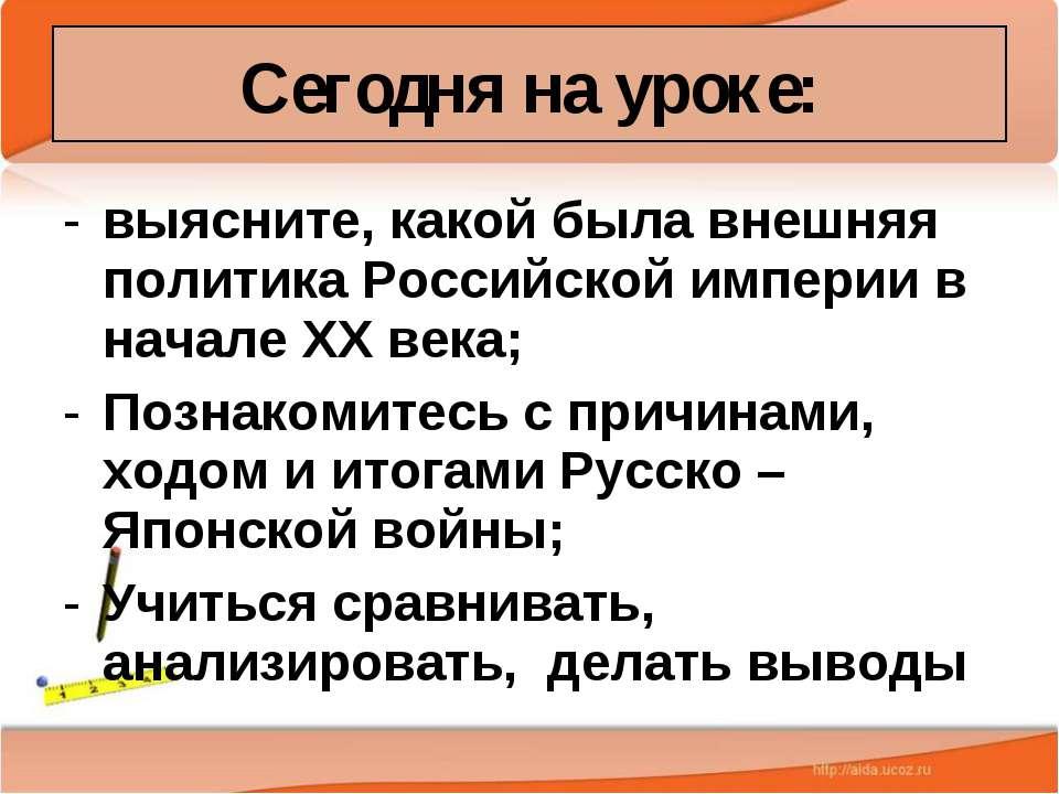 выясните, какой была внешняя политика Российской империи в начале XX века; По...