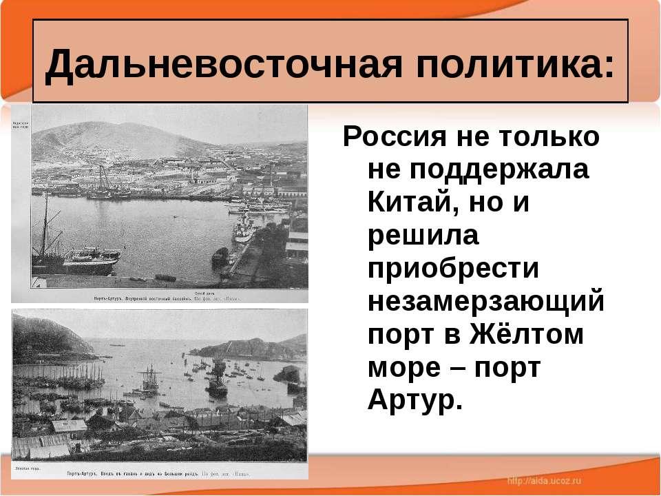 Дальневосточная политика: Россия не только не поддержала Китай, но и решила п...