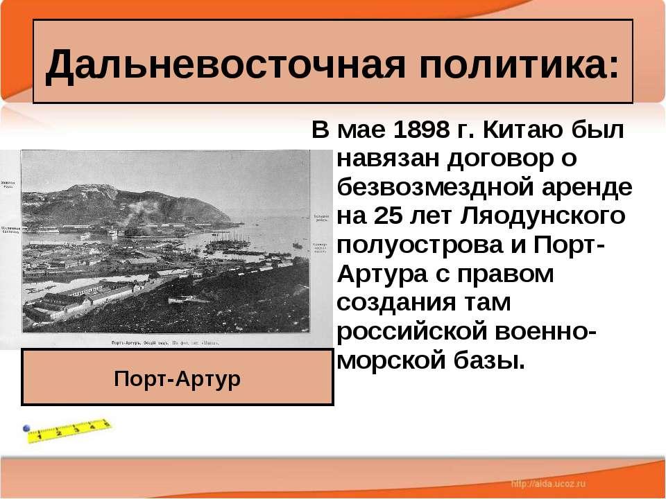 Дальневосточная политика: В мае 1898 г. Китаю был навязан договор о безвозмез...