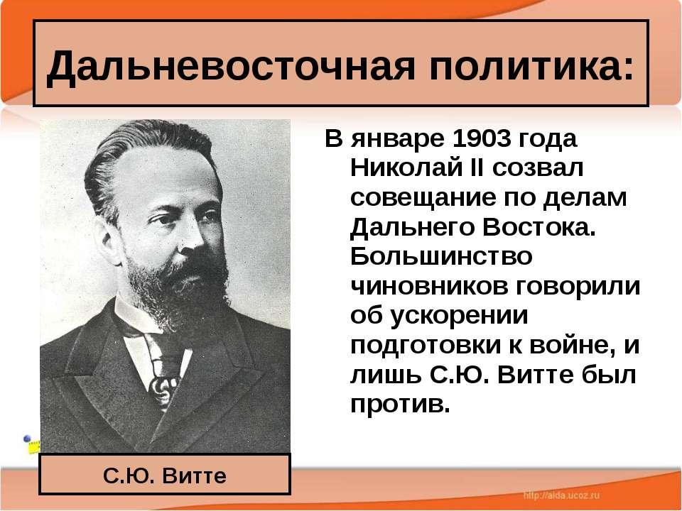 Дальневосточная политика: В январе 1903 года Николай II созвал совещание по д...