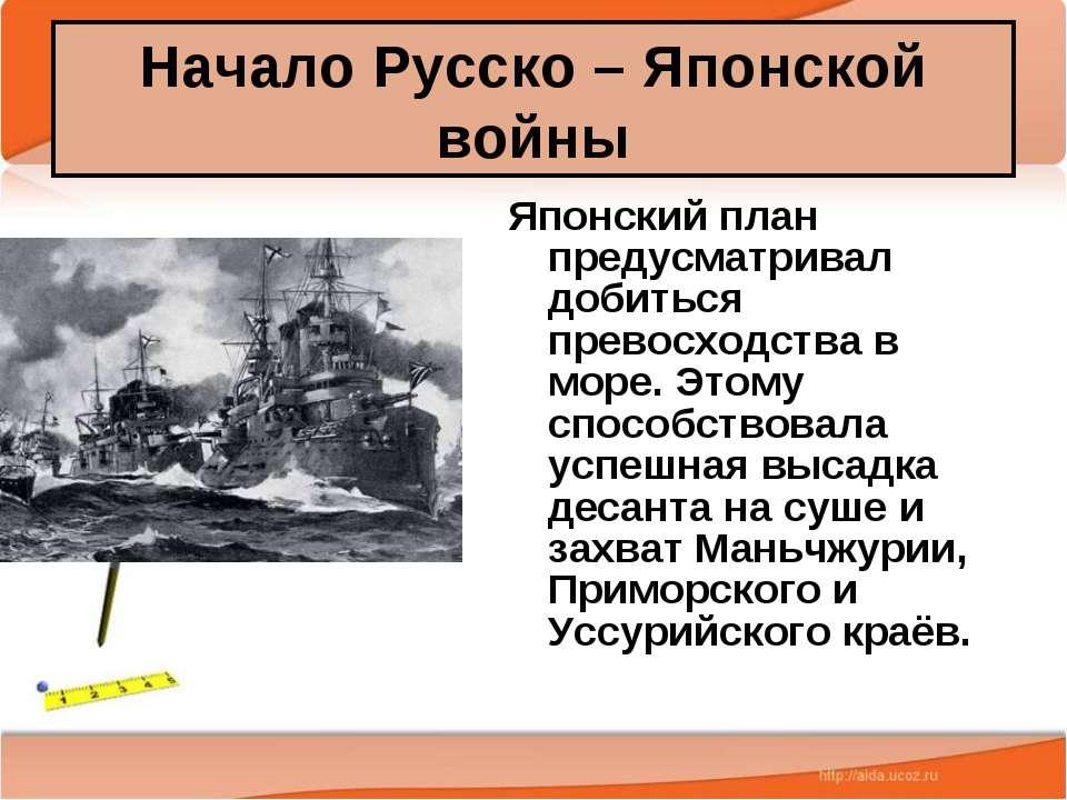 Начало Русско – Японской войны Японский план предусматривал добиться превосхо...