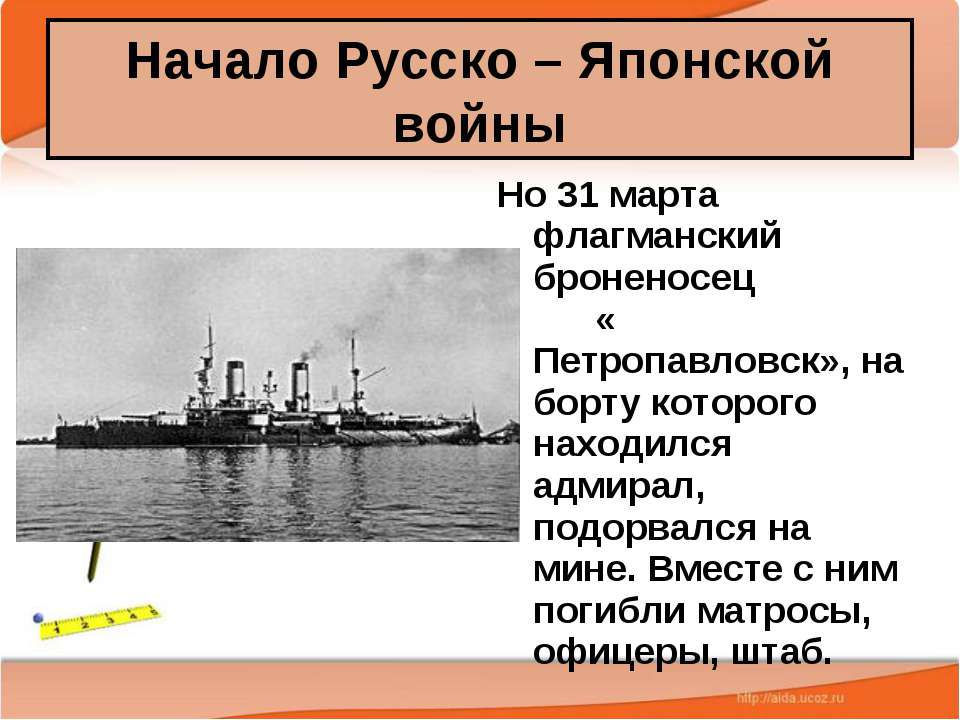 Начало Русско – Японской войны Но 31 марта флагманский броненосец « Петропавл...