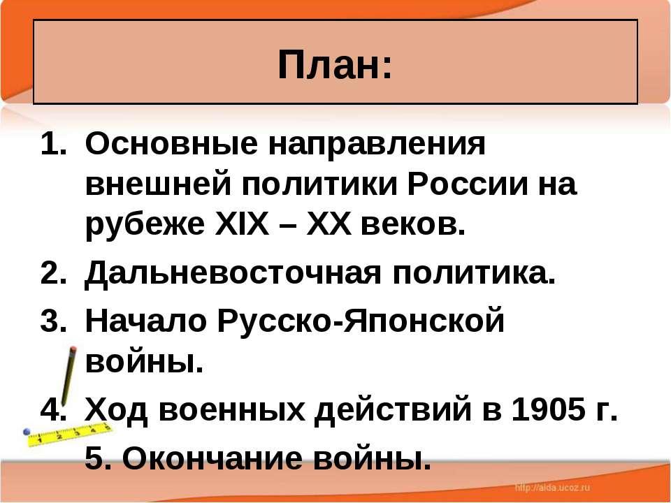 План: Основные направления внешней политики России на рубеже XIX – XX веков. ...