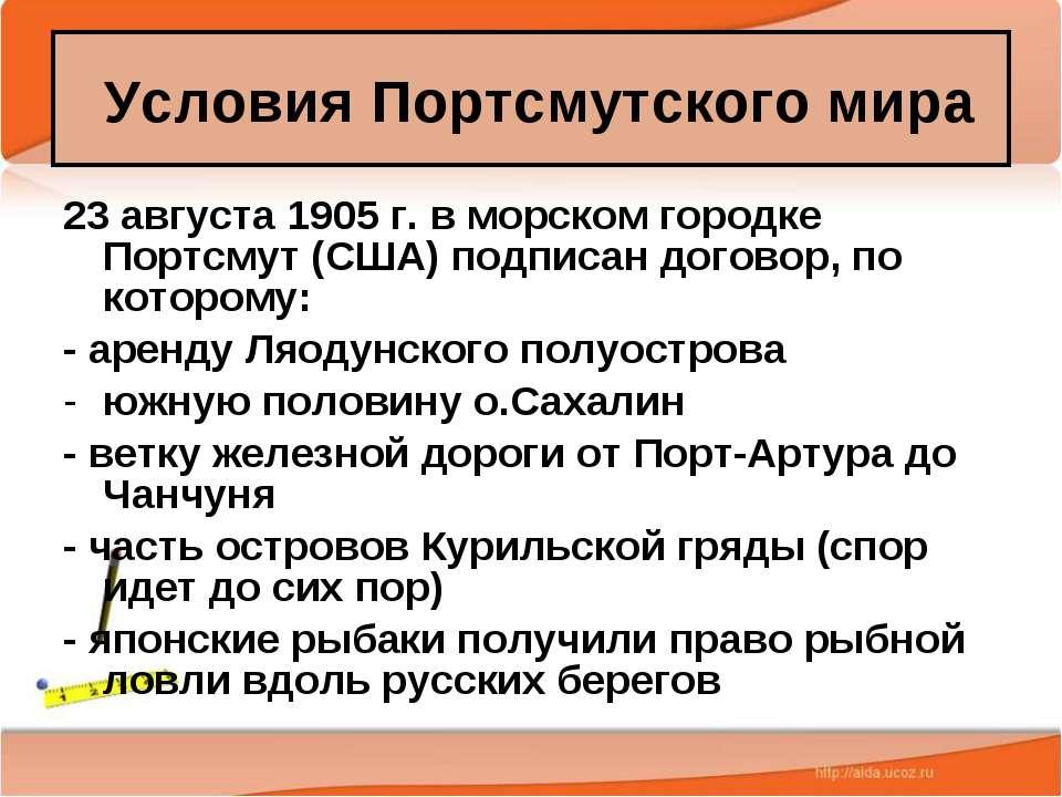 Условия Портсмутского мира 23 августа 1905 г. в морском городке Портсмут (США...