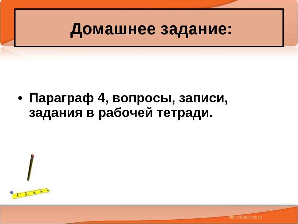 Домашнее задание: Параграф 4, вопросы, записи, задания в рабочей тетради. Ант...