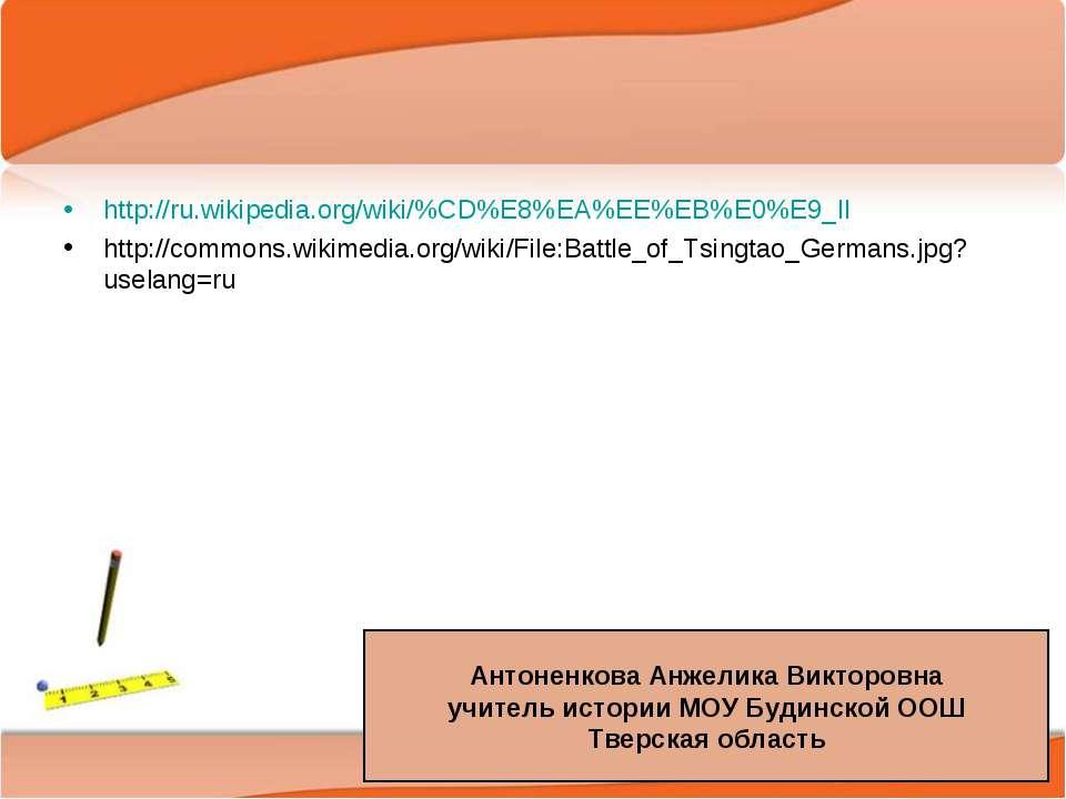 http://ru.wikipedia.org/wiki/%CD%E8%EA%EE%EB%E0%E9_II http://commons.wikimedi...