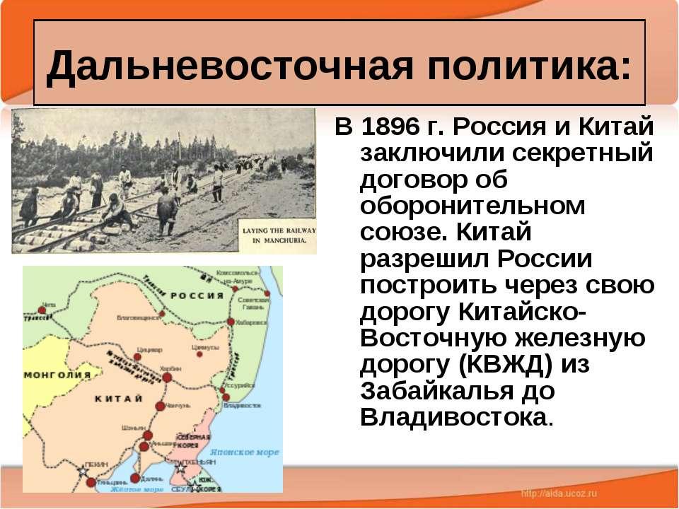 Дальневосточная политика: В 1896 г. Россия и Китай заключили секретный догово...
