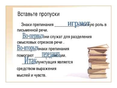 Вставьте пропуски Знаки препинания ____________ важную роль в письменной речи...