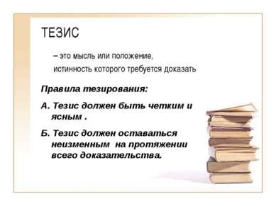 ТЕЗИС – это мысль или положение, истинность которого требуется доказать Прави...